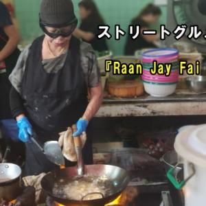 『Raan Jay Fai / ร้านเจ๊ไฝ』カニ・オムレツが有名な噂のローカルレストラン