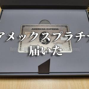 アメリカンエキスプレス・プラチナカードが届いた【開封】