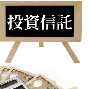 投資信託の選別