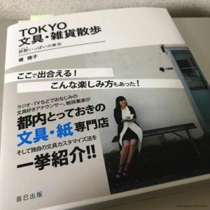 【文具本】堤信子さんの「TOKYO 文具・雑貨散歩」