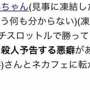 2/1 最後の最期の遠征ファイナル(2)