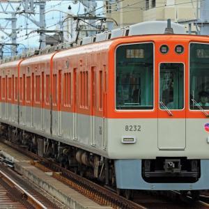 阪神電気鉄道 8000系8231F