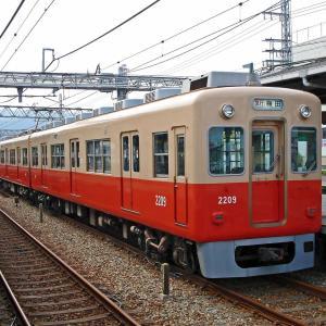 阪神電気鉄道 2000系2209F