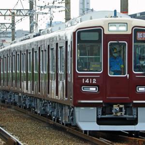 阪急電鉄 1300系1312F 「試運転」