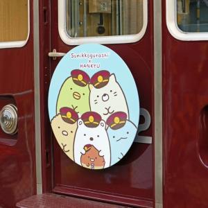 阪急電鉄 6000系6022F 甲陽線(今津線)「すみっコぐらし号」HM掲出編成
