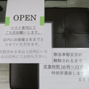 緊急事態宣言延長 5月7日以降の営業について