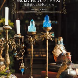 「魔法雑貨の作り方」本日発売です