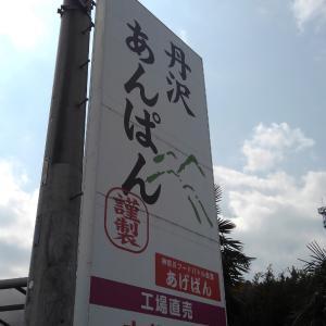 萩野運動公園