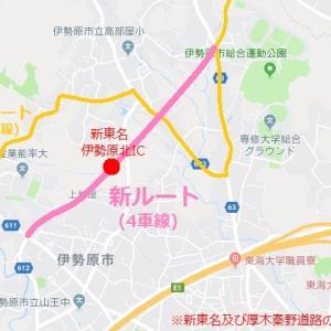 神奈川県道603号バイパス 開通翌日の様子を実走レポ(詳細編5)