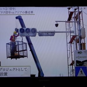 カンボジアに設置された日本の信号機がテレビ東京で取り上げられていた件