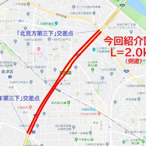 第三京浜の下を走る、市道なのに妙に立派な4車線道路(第1回)