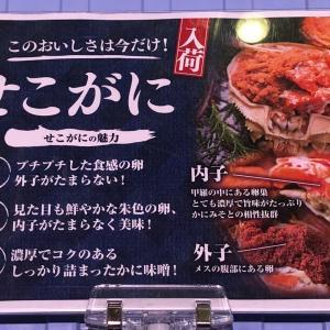 まちかねグルメ セイコ蟹