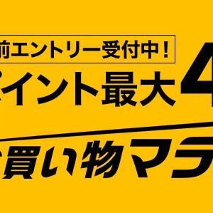 楽天お買い物マラソン!【骨格別】お買得情報!!