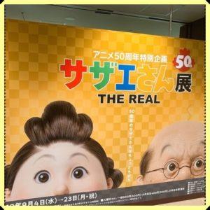 サザエさん展&サザエさんSPアニメ・ドラマを10倍楽しむコツとは?