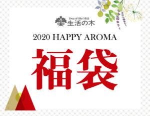 生活の木福袋2020は売り切れごめん!豪華なアロマ&ハーブ徹底紹介