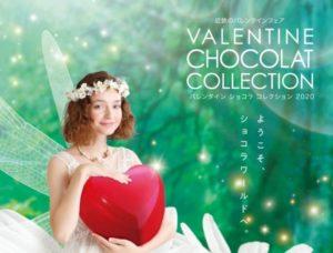 ハルカスのバレンタインは関西トップスタート!気になるチョコまとめ