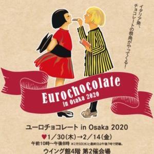 ユーロチョコレート2020大阪あべのハルカスのバレンタイン祭り