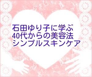 石田ゆり子に学ぶ40代からの美容法シンプルスキンケアで美肌作り