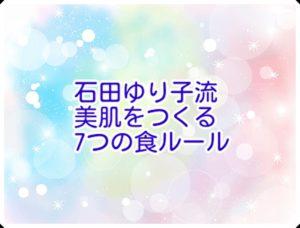 【40代からの美容法】石田ゆり子の美肌を作る7つの食ルールとは?