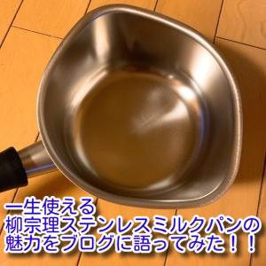 3000円で一生使える柳宗理のステンレス鍋ミルクパンを語ってみた