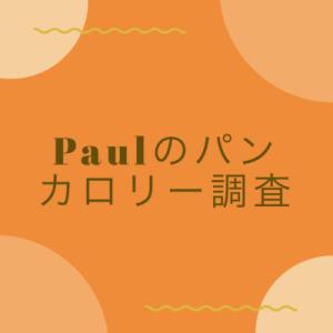 Paulのパンのカロリー調査!パルミエ・クイニ―アマン・アンシェントン