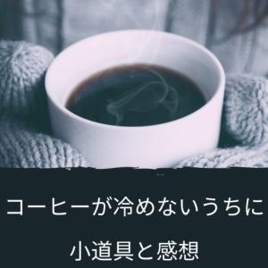 映画コーヒーが冷めないうちに 自宅でおしゃれに飲むための道具と感想