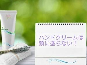 ハンドクリームは顔に塗らない 手以外の活用と全身クリームのおススメ