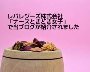 【記事掲載】レバレジーズ株式会社の「ナースときどき女子」のお役立ち情報
