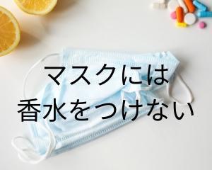 マスクには香水よりアロマを マスク内のにおいが気になるときの対処法