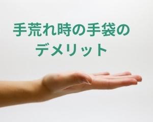 手荒れ対策で手袋するときのデメリットを手袋のタイプごとに解消する