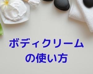 ボディクリームはどこに塗る 使い方と全身へ塗るときの効果的なコツ
