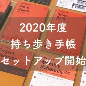 無印良品&能率手帳|2020年度の手帳、決定しました。