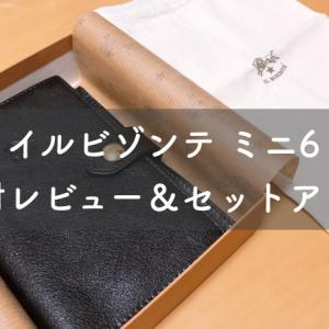手帳追加!|イルビゾンテミニ6 開封レビュー