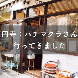 高円寺|「ハチマクラ」で一度きりの出会いを楽しもう!