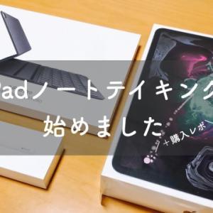 iPadでノートをとろう!|iPad購入レポ+レビュー