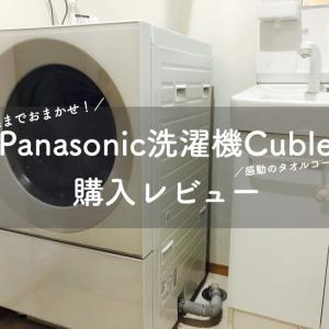 Panasonic|ドラム型洗濯機Cuble購入レビュー!