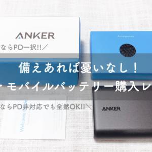 【備えあれば憂いなし!】|Ankerのモバイルバッテリー購入レビュー