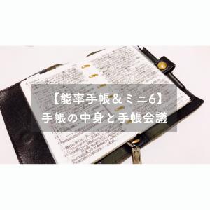 第一回手帳会議!|今年の手帳レビュー