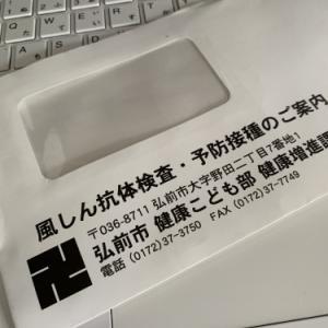 風しん 予防接種