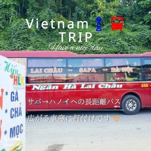 ●ベトナム旅 サパからハノイへの長距離バス