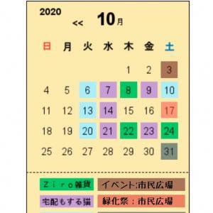 -2020.9.27- 10月の予定表