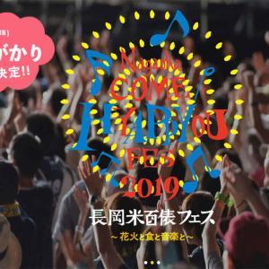 [食と音楽の祭典]米百俵フェス2019の最新情報と前回の感想