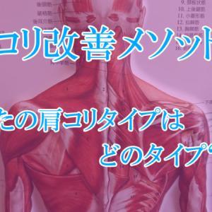 女性の身体の悩み第1位「肩コリ」改善メソッド。