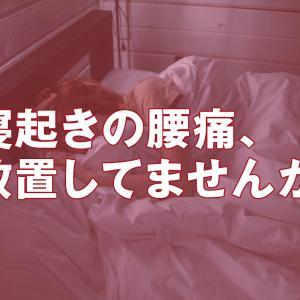 寝起きの腰痛対処法。短時間でできる朝のストレッチ。