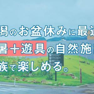 子供も楽しい「ロッテアライリゾート」は長岡の暑いお盆のオアシス