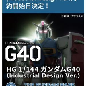 G40 定価