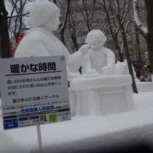 札幌雪祭りの穴場ー異空間の市民雪像エリア