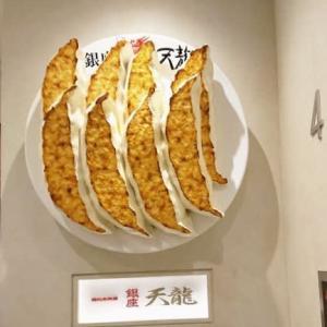 【食べ歩き】バナナのような餃子?!@銀座天龍