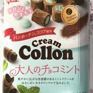 コロン大人のチョコミント