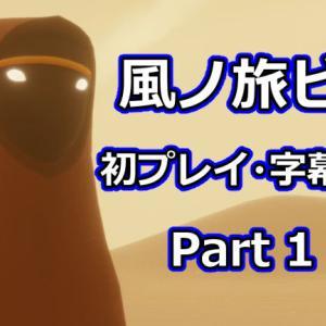 風ノ旅ビト実況動画